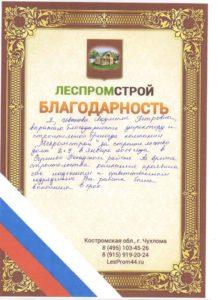 Отзыв ЛесПромСтрой (1)