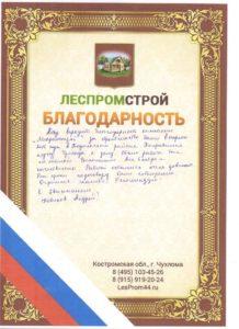 Отзыв ЛесПромСтрой (4)