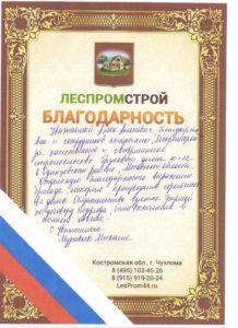 Отзыв ЛесПромСтрой (5)